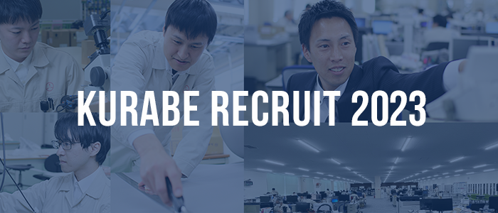 KURABE RECRUIT2019